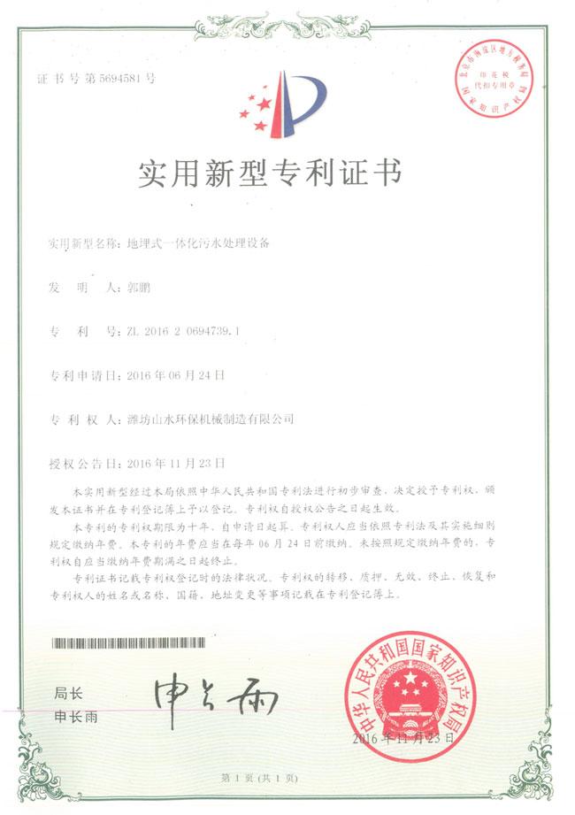 地埋一体化设备专利证书