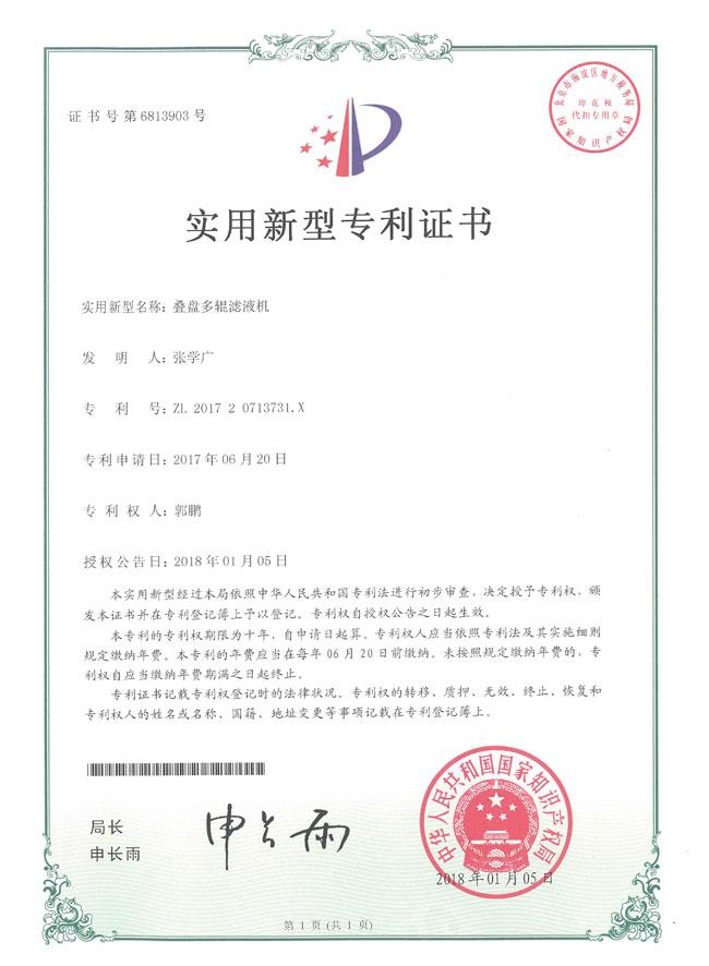 叠盘多辊滤液机专利证书