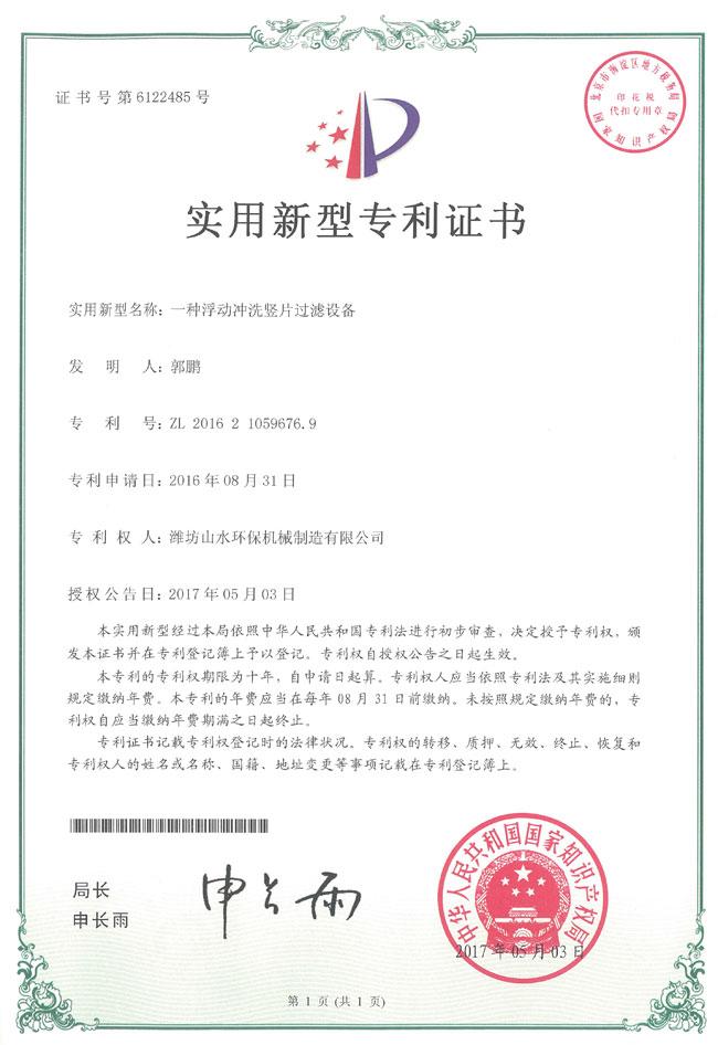 竖片过滤设备专利证书