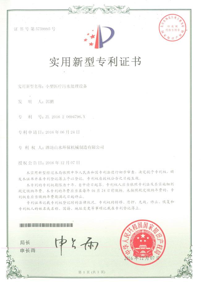 小型医疗设备专利证书