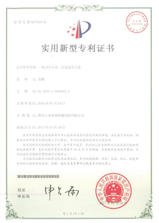 一体二氧化氯发生器专利证书
