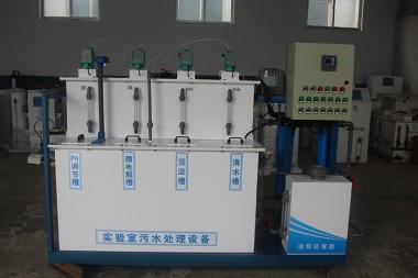 检验检疫中心化验室污水处理设备