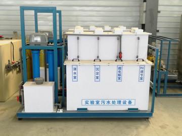 检验室污水处理设备